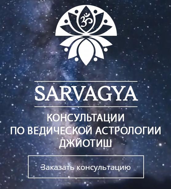 Заказать консультацию по ведической астрологии Джйотиш