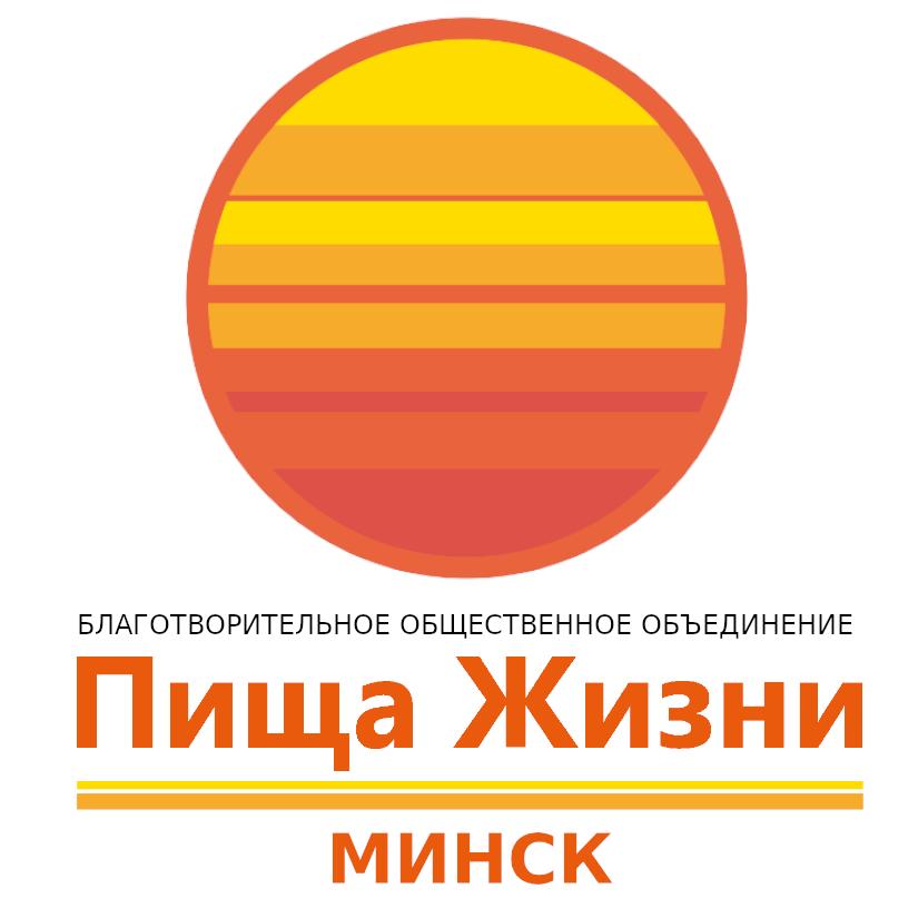 Благотворительное общественное объединение Пища Жизни | Минск